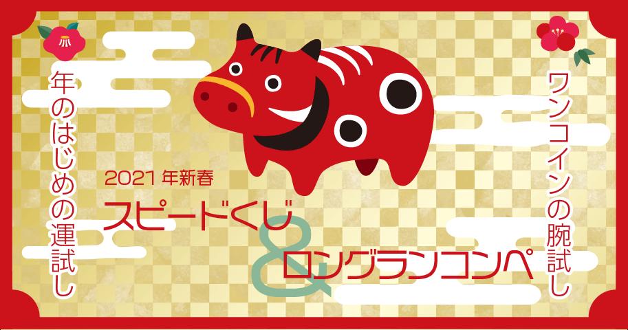 新春スピードくじ&ロングランコンペ