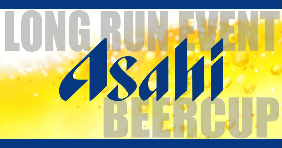 アサヒビール杯